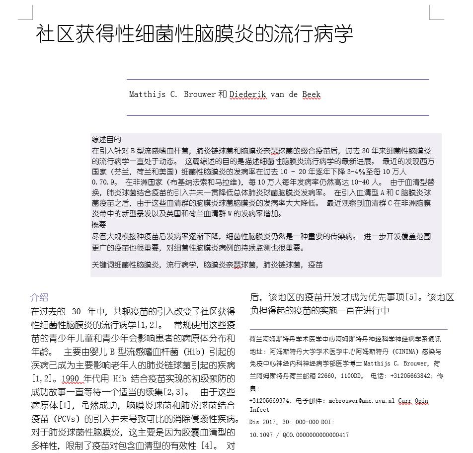 发现一个不错的在线文档翻译工具